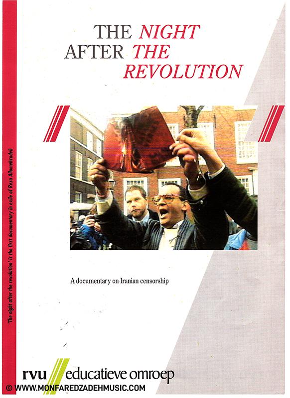 موسیقی متن فیلم مستند شب بعد از انقلاب