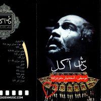 موسیقی متن فیلم  داش آکل