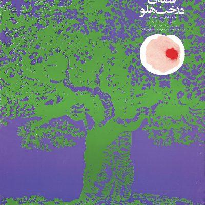 قصهی درخت هلو