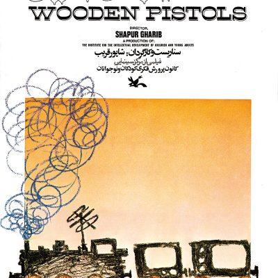هفتتیرهای چوبی