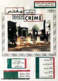 موسیقی متن فیلم مستند جنایت مقدس