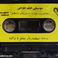 موسیقی متن فیلم  طوطی