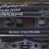 روایت شنیداری قصههای ایرانی