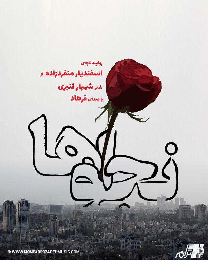 روایت تازهی اسفندیار منفردزاده از ترانهی نجواها
