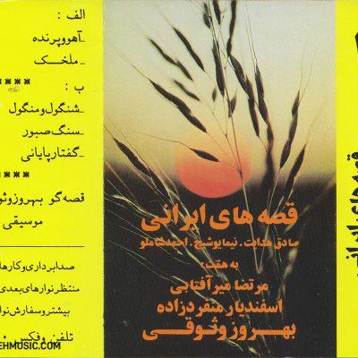 قصههای ایرانی