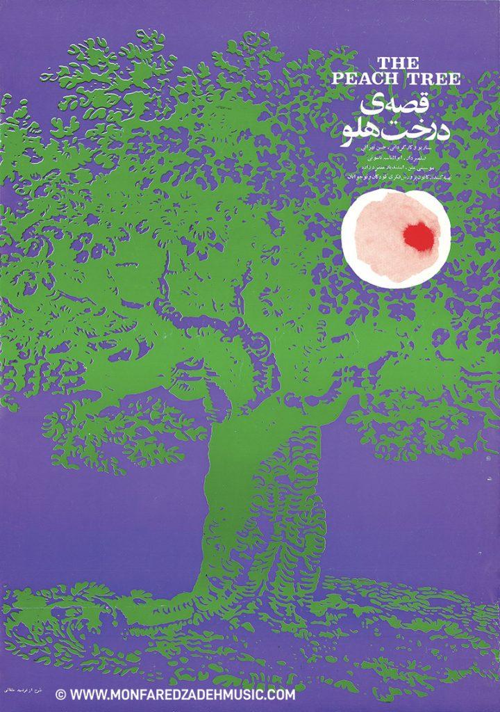 موسیقی متن فیلم کوتاه قصهی درخت هلو