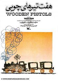 موسیقی متن فیلم کوتاه هفتتیرهای چوبی