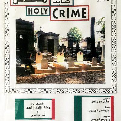 جنایت مقدس