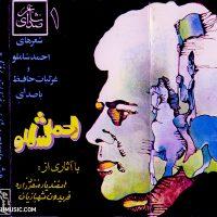 شعر و صدای  احمد شاملو