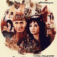 ترانههای لبخوانی شده در فیلم حسن کچل