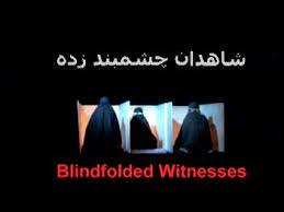 شاهدان چشمبندزده