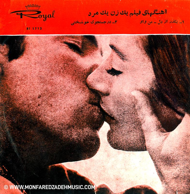 ترانههای فارسی شدهی فیلم فرانسوی  یک مرد، یک زن